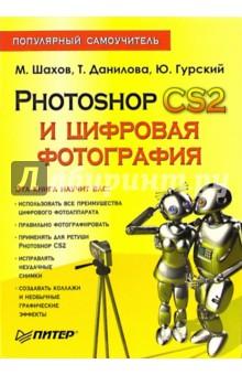 Книга photoshop cs2 самоучитель