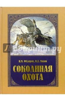 Соколиная охота - В. Федоров