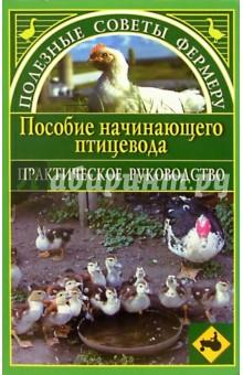 Пособие начинающего птицевода. Практическое руководство - Анастасия Красичкова