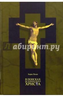 В поисках исторического Христа