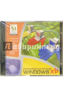 Интенсивный курс Windows XP (CD)