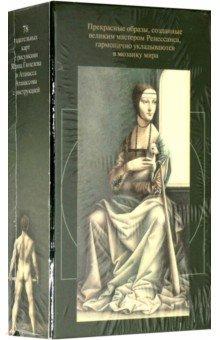 Таро Мир Леонардо да Винчи (руководство + карты) - Пиетро Аллиего