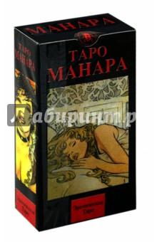 Таро Эротическое Манара (руководство + карты) - Milo Manara
