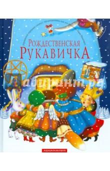 Рождественская рукавичка - Иван Малкович