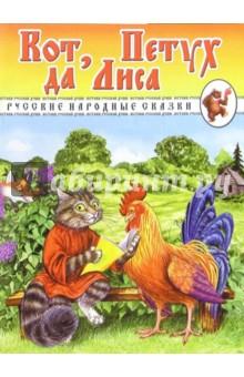 Кот, Петух да Лиса. Русские народные сказки