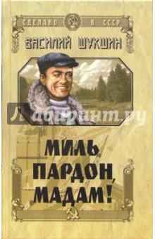Миль пардон, мадам!: Рассказы - Василий Шукшин