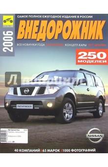 Внедорожник 2006
