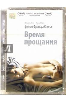 Время прощания (DVD) (упаковка стекло) - Франсуа Озон