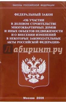 Федеральный закон Об участии в долевом строительстве...