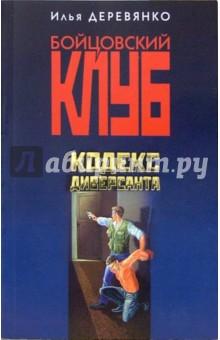 Кодекс диверсанта: Повести - Илья Деревянко