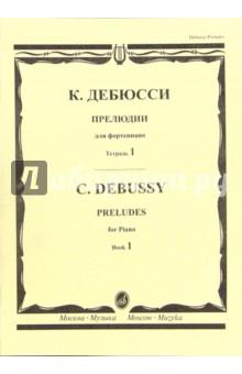 Прелюдии для фортепиано.Тетрадь 1 - Клод Дебюсси
