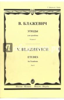 Этюды: Для тромбона. Тетрадь 1 - Владислав Блажевич