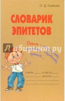 Словарик эпитетов - Ольга Ушакова