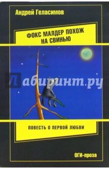 Фокс Малдер похож на свинью: Повесть - Андрей Геласимов