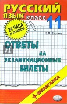 Русский язык. Ответы на экзаменационные билеты. 11 класс: Учебное пособие - Елена Ерохина