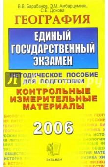 География. ЕГЭ: методическое пособие для подготовки - Вадим Барабанов