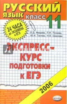 Русский язык. 11 класс: экспресс-курс подготовке к ЕГЭ: Учебное пособие - Олеся Ивашова