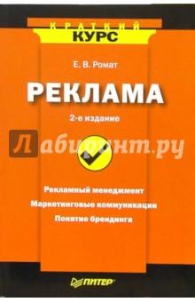 Реклама. - 2-е издание - Евгений Ромат