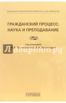 Гражданский процесс: наука и преподавание - Треушников, Борисова