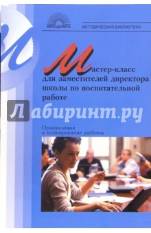 Мастер-класс для заместителей директора школы по воспитательной работе: Организация и планирование - Кумицкая, Жиренко