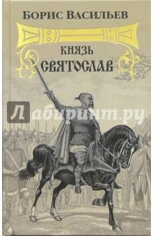 Князь Святослав - Борис Васильев