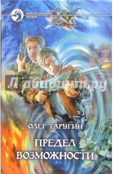 Предел возможности - Олег Таругин