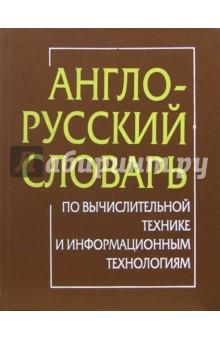 Англо-русский словарь по вычислительной технике и информационныи технологиям: 60 000 терминов - С.Б. Орлов