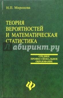 Теория вероятностей и математическая статистика: Учебник для студентов техникумов и колледжей - Нина Миронова