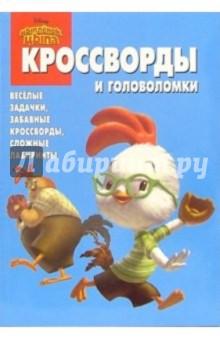 Сборник кроссвордов и головоломок №15-05 (Цыпленок Цыпа) - Майкл Хоуи