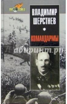 Командармы - Владимир Шерстнев