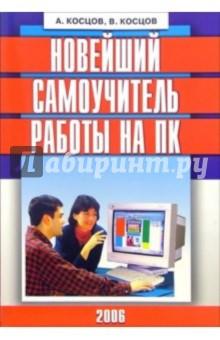 Новейший самоучитель работы на ПК - Валерий Косцов