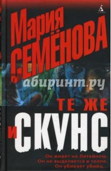 Те же и Скунс - Мария Семенова