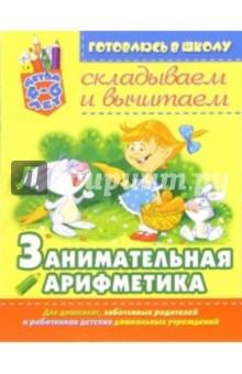 Занимательная арифметика: Складываем и вычитаем - Юлия Костина