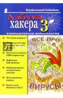 Азбука хакера-3. Компьютерная вирусология - Варфоломей Собейкис