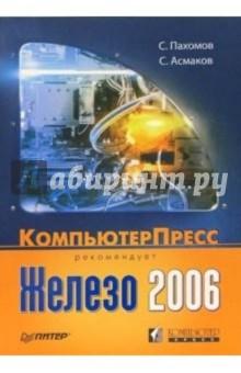 Железо 2006. КомпьютерПресс рекомендует - Сергей Пахомов