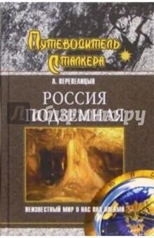 Россия подземная.Неизвестный мир у нас под ногами - Андрей Перепелицын