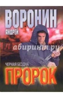 Пророк: Черная бездна: Роман - Андрей Воронин