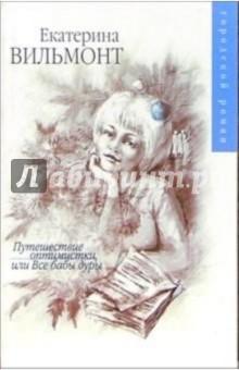 Путешествие оптимистки, или Все бабы дуры: Роман - Екатерина Вильмонт