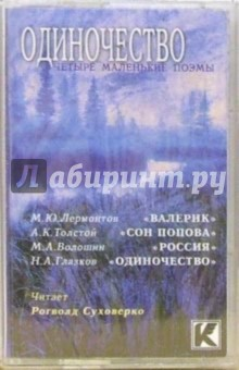А/к Одиночество (Лермонтов, Толстой, Волошин...)