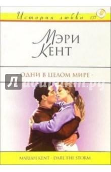 Одни в целом мире: Роман - Мэри Кент