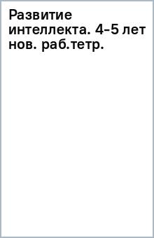 Развитие интеллекта. 4-5 лет (нов.) раб.тетр. изображение обложки