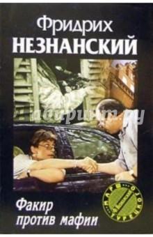 Факир против мафии: Роман - Фридрих Незнанский