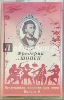 А/к. Выпуск 8. Фредерик Шопен