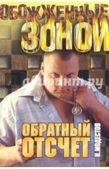 Обратный отсчет: Роман - Николай Модестов