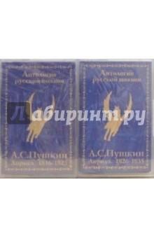 А/к. Лирика 1816-1835 гг (2 штуки) - Александр Пушкин