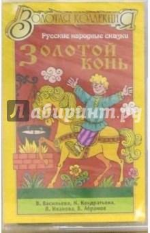 А/к. Золотой конь