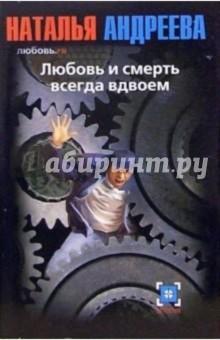 Любовь и смерть всегда вдвоем: Роман - Наталья Андреева