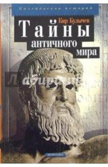 Тайны античного мира - Кир Булычев