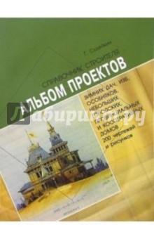 Альбом проектов зимних дач, изб, особняков - Григорий Судейкин