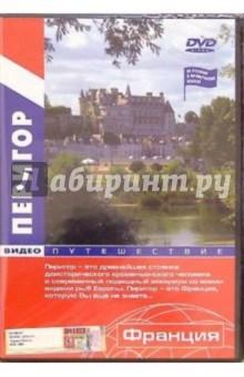 Перигор: Видеопутешествие (DVD)